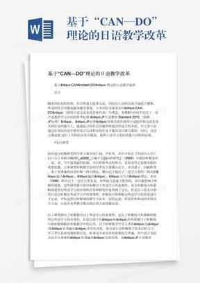 """基于""""CAN—DO""""理论的日语教学改革"""