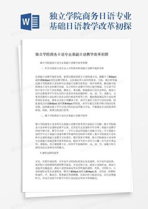 独立学院商务日语专业基础日语教学改革初探
