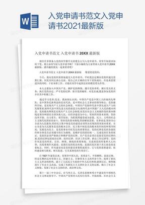 入党申请书2021最新版