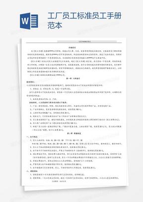 工厂员工标准员工手册范本