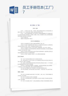 员工手册范本(工厂)7