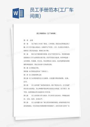 员工手册范本(工厂车间类)