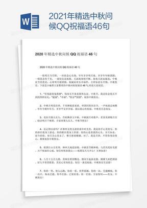 2021年精选中秋问候QQ祝福语46句