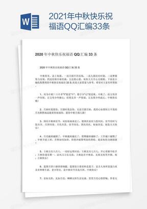 2021年中秋快乐祝福语QQ汇编33条