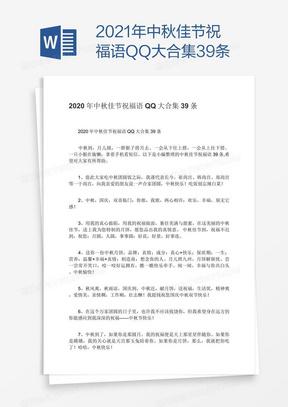 2021年中秋佳节祝福语QQ大合集39条