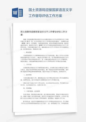 国土资源局迎接国家语言文字工作督导评估工作方案