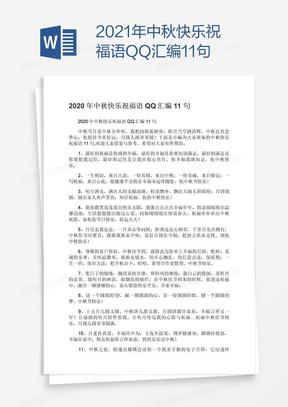2021年中秋快乐祝福语QQ汇编11句