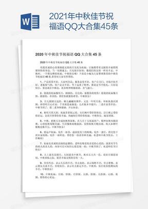 2021年中秋佳节祝福语QQ大合集45条