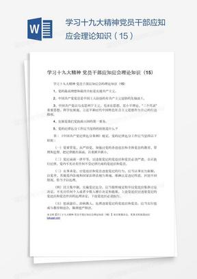 学习十九大精神党员干部应知应会理论知识(15)