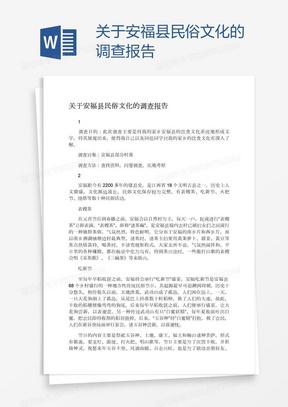 关于安福县民俗文化的调查报告