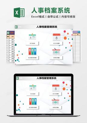 人事档案管理系统Excel模板
