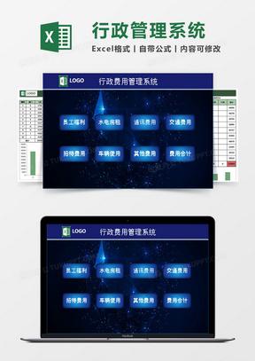 行政费用管理系统Excel模板