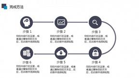 工作顺序步骤流程PPT模板