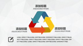 三角形循环箭头PPT模板素材