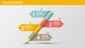 创意铅笔四项并列PPT模板