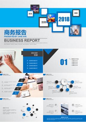 2018蓝色公司企业商务宣传报告PPT模板