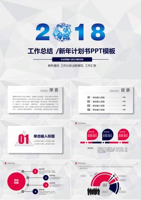 2018蓝色商务风简洁创意年终总结工作总结新年计划书PPT模板