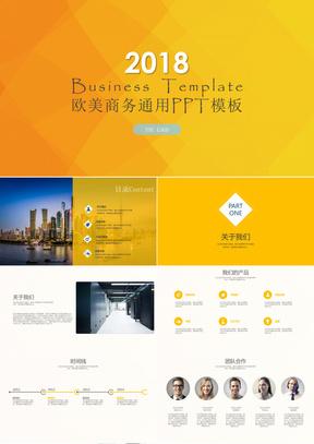 商务项目计划书公司介绍商业计划书PPT