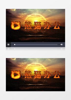 电影片头游戏片头战队片头电视片头宣传片头edius中美亚洲欧美综合在线模板