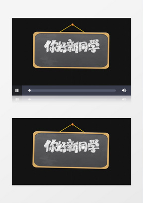 新学期新梦想你好新同学手写文字字幕展示AE模板