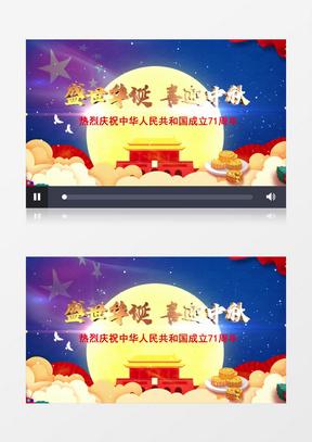 国庆中秋片头节日片头AE模板