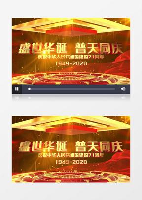 盛世华诞普天同庆国庆节AE模板原创