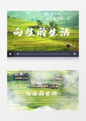 乡村旅游宣传片头向往的生活AE片头模板
