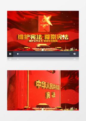 宪法宣传片头12.4宪法日法制AE片头