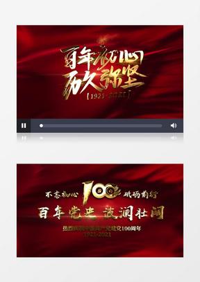 百年党史波澜壮阔建党100周年片头展示AE模板