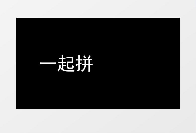 30秒企業公司招聘炫酷風格可修改快閃AE視頻