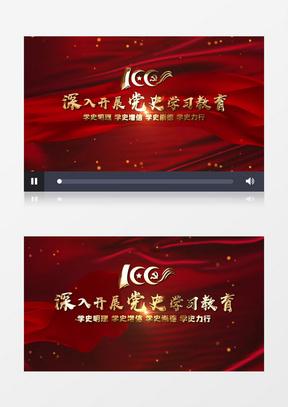党政红绸建党100周年党史学习片头AE模板