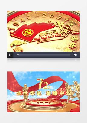 国庆节建国72周年E3D片头AE模板