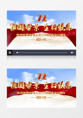 大气蓝天国庆72周年片头展示pr模板
