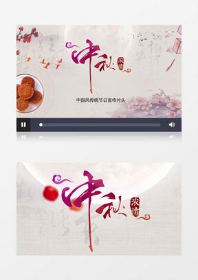 中国风中秋片头水墨片头AE模板