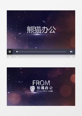 冰雪汇聚粒子片头中美亚洲欧美综合在线商业通用宣传片头AE模板