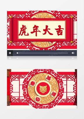 虎年春节卷轴打开新年祝福新春片头中美亚洲欧美综合在线AE模板