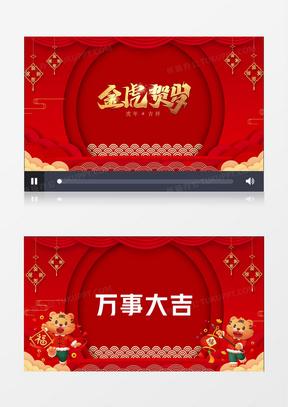 喜庆快闪虎年拜年春节祝福片头中美亚洲欧美综合在线ae模板
