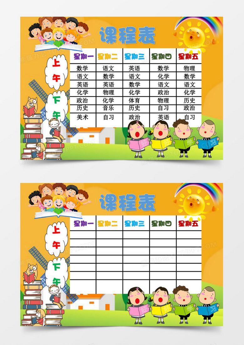word模板 手抄报/小报 多彩可爱卡通人物word课程表模板