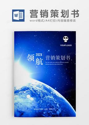 蓝色地球领航电商营销策划书国产成人夜色高潮福利影视.