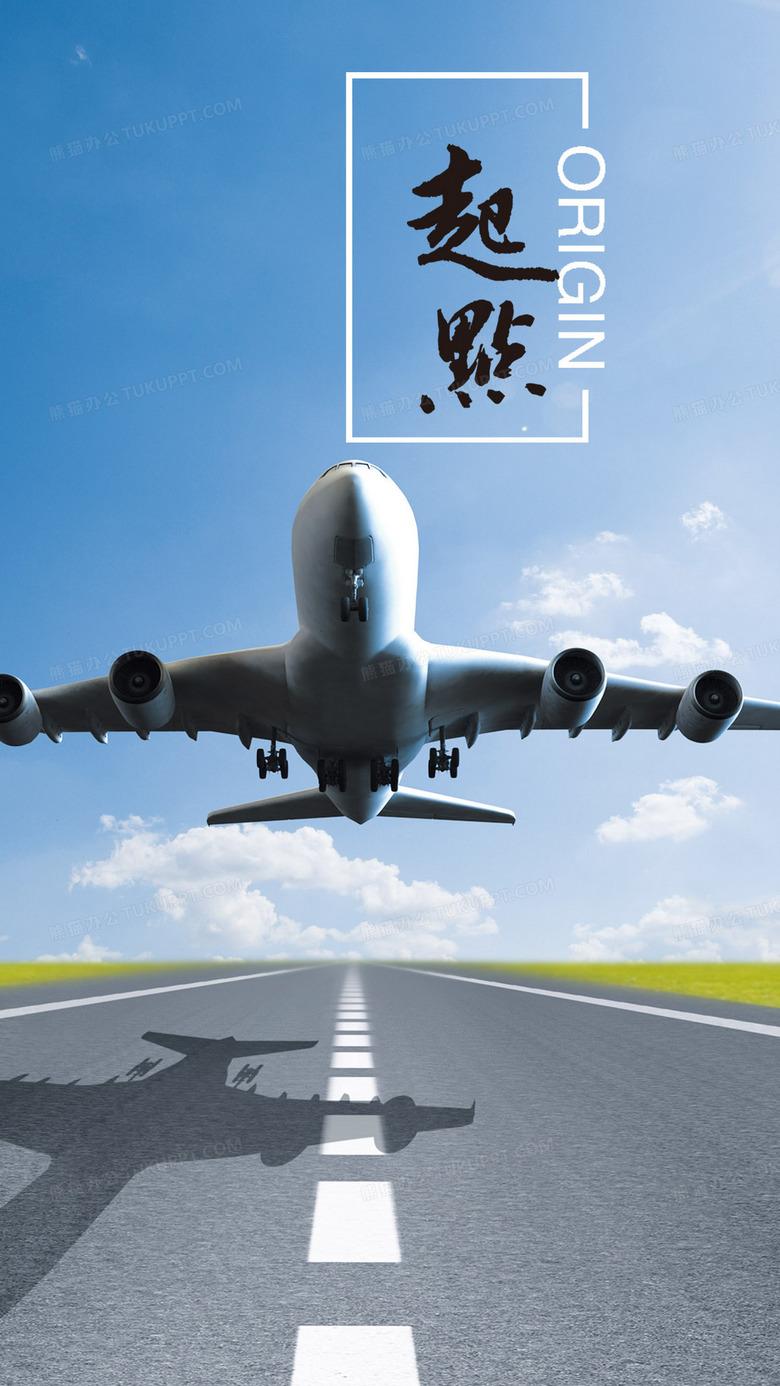 飞机起飞起点psd分层H5背景