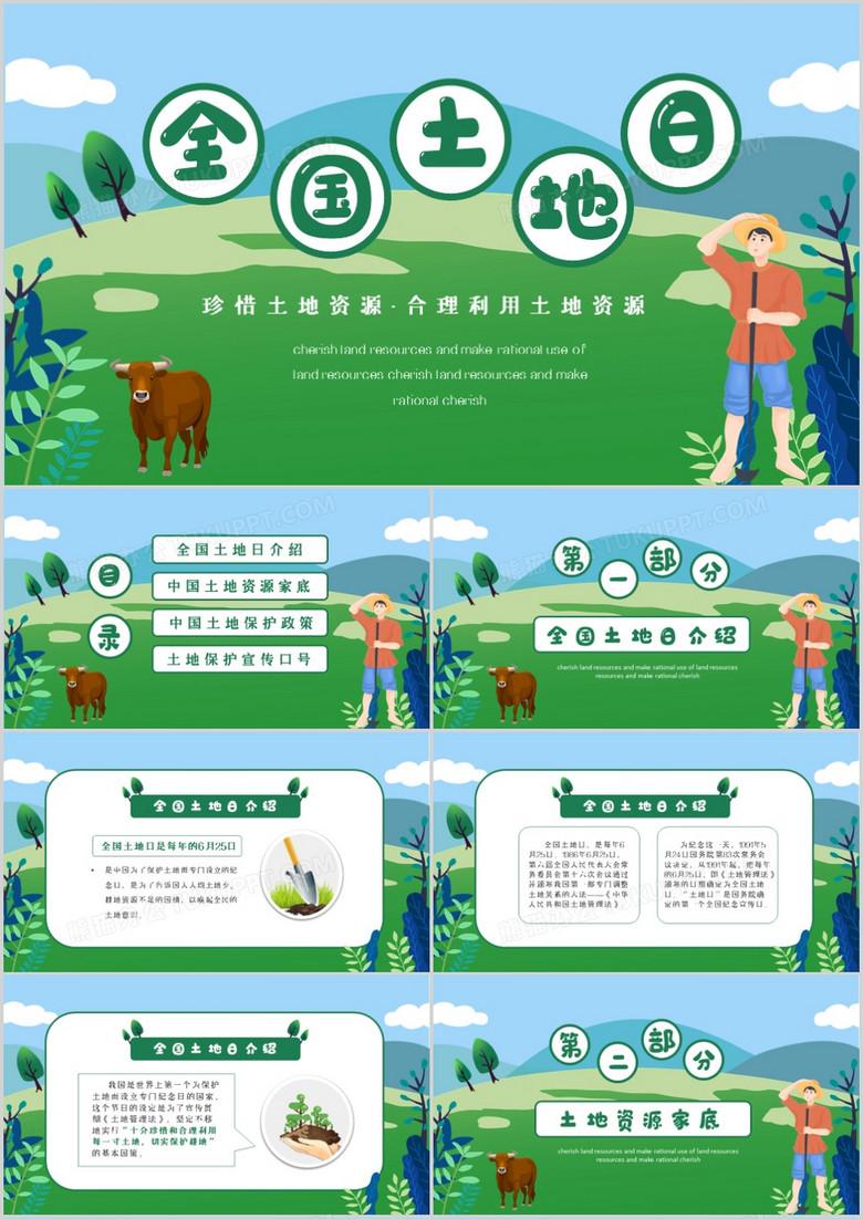 绿色清新中国土地保护日PPT模板