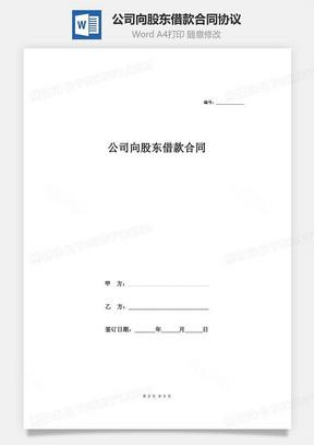担保公司借条范本_借款合同协议(公司向个人借款合同)Word模板下载_协议_【熊猫 ...