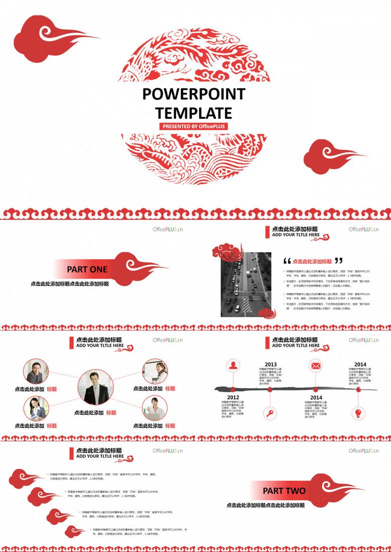 红色中国风ppt模板_中国风红色通用商务PPT模板下载_红色PPT_熊猫办公