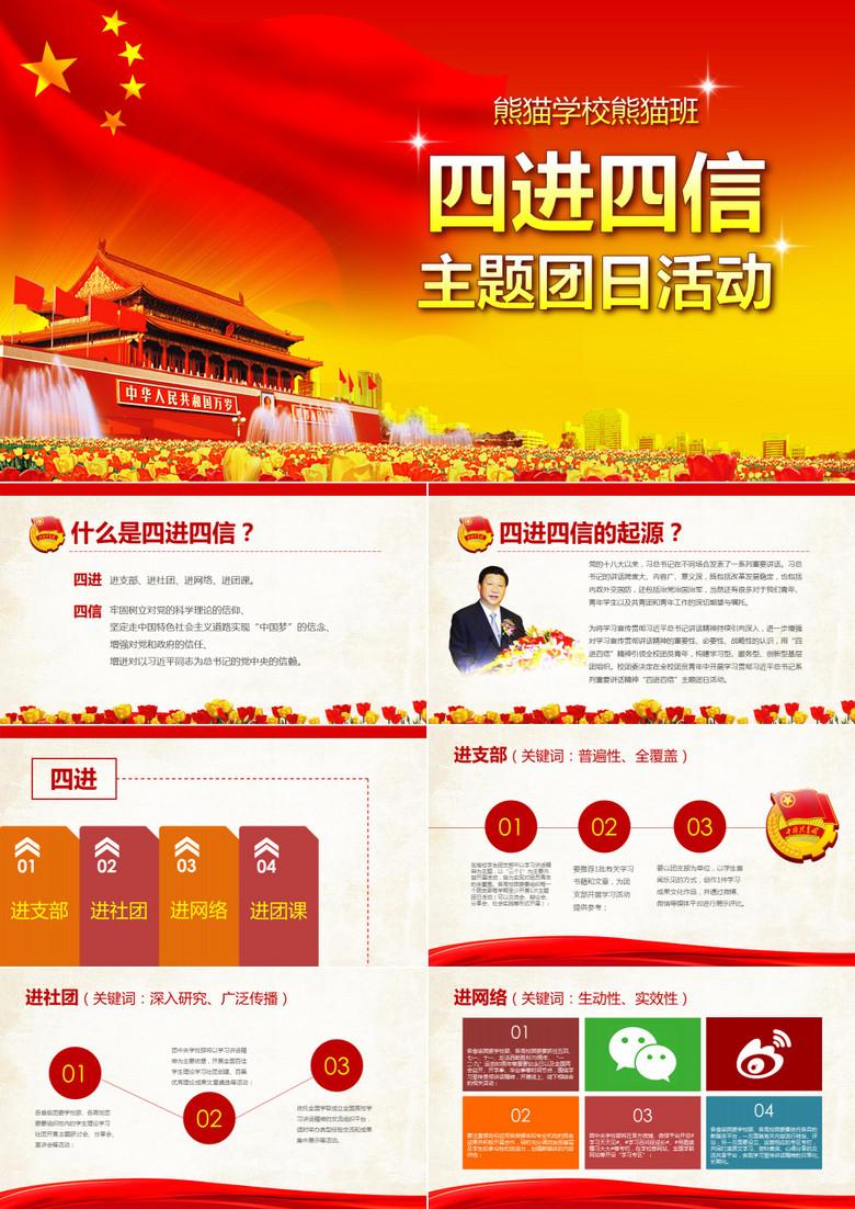 中国梦主题团日ppt_四进四信主题团日活动班会PPT模板下载_活动PPT_【熊猫办公】