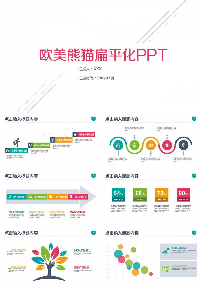 精美ppt模板打包_多彩扁平化精美商务图表打包PPT模板下载_图表PPT_【熊猫办公】