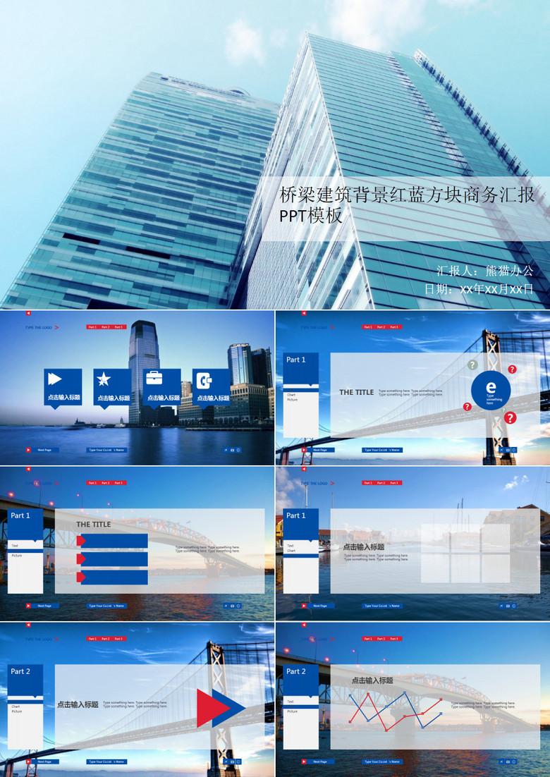 建筑模板用途_桥梁建筑背景红蓝方块商务汇报PPT模板下载_汇报PPT_【熊猫办公】
