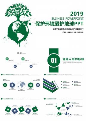 爱护水资源公益广告_爱护地球保护环境公益宣传PPT模板下载_宣传PPT_【熊猫办公】