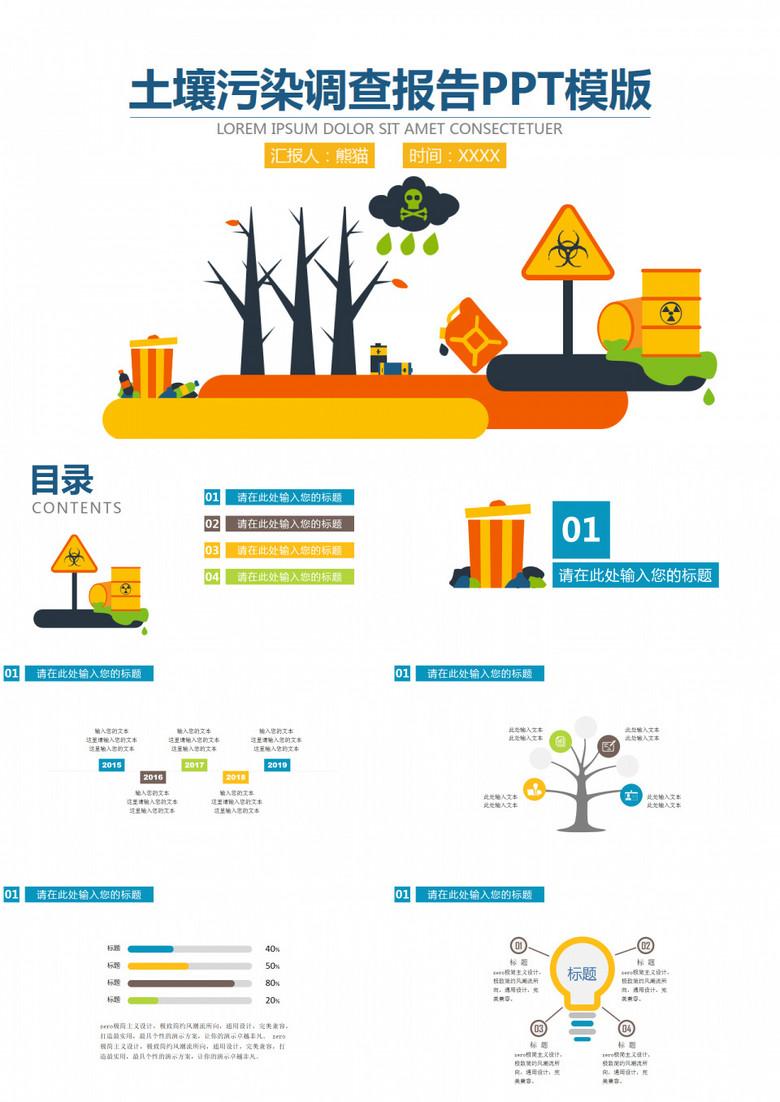 创意简约土壤污染调查报告PPT模版