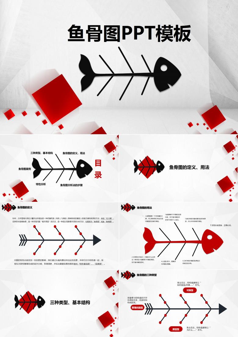 ppt模板结构图_漂亮鱼骨图结构PPT模板下载_25页_简约熊猫办公