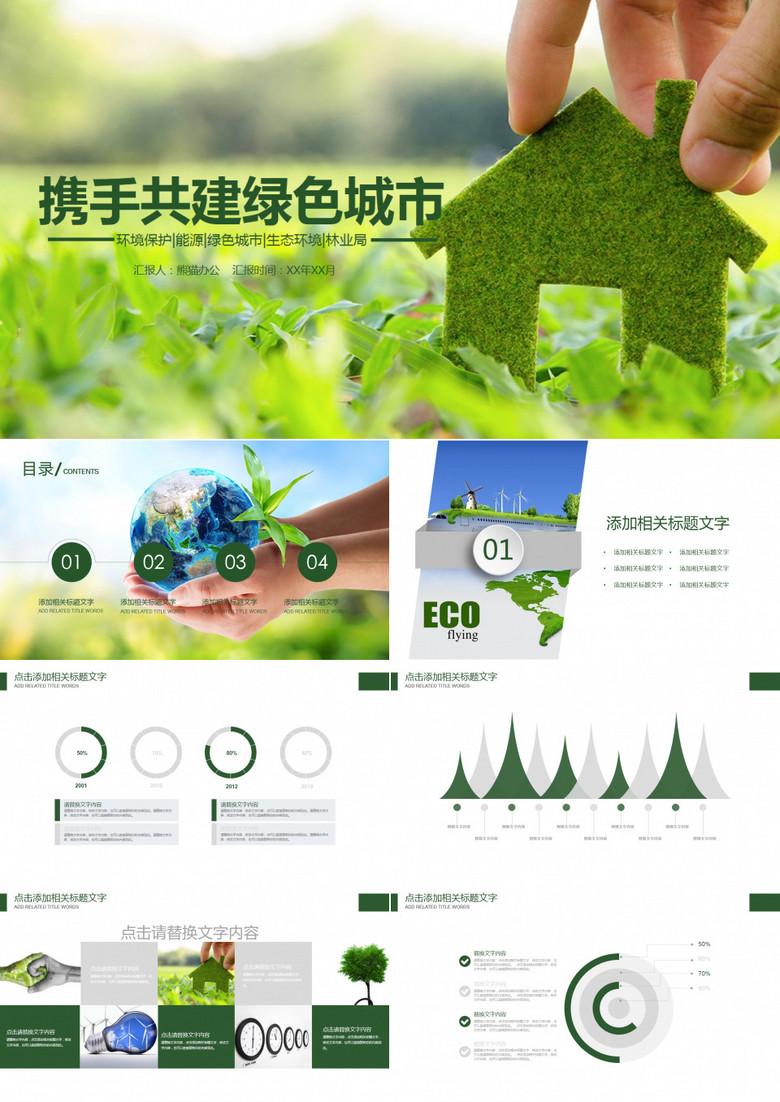 绿色环保教育环境生态保护ppt模板